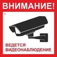 Знак безопасности V40-01 Ведется видеонаблюдение (пластик, 200х200 мм)