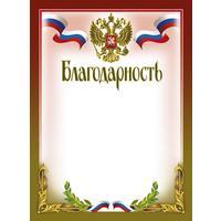 Благодарность А4 230 г/кв.м 10 штук в упаковке (двухцветная рамка, герб, триколор, 51/Б)