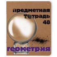 Тетрадь предметная по геометрии Альт Крафт А5 48 листов