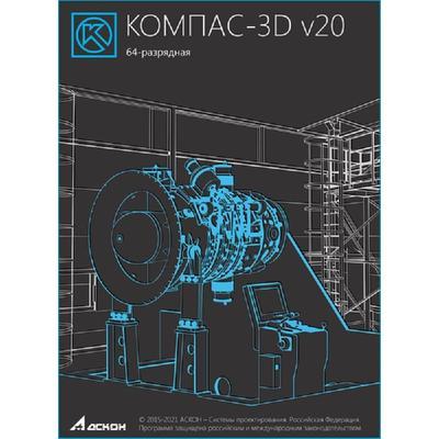 Программное обеспечение Компас-3D v20: Приборостроение-плюс электронная  лицензия для 1 ПК (ASCON_ОО-0046839)