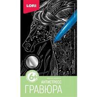 Гравюра Lori Красивая лошадь c эффектом серебра 10x15 см