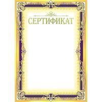 Сертификат А4 190 г/кв.м 10 штук в упаковке (фиолетовая рамка, 34404)
