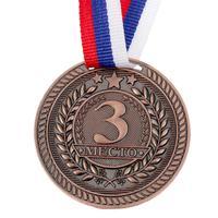 Медаль призовая 3 место