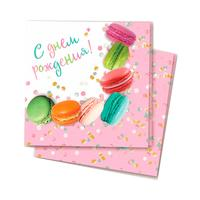 Салфетки бумажные Пати Бум С днем рождения Макаруны 24x24 см (12 штук в упаковке)