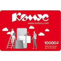 Подарочный сертификат пластиковый Комус номинал 10000 руб. (СГ до 31.12.23)