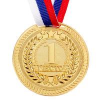 Медаль призовая 1 место