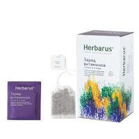 Чай Herbarus Заряд витаминов травяной 24 пакетика