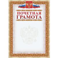 Грамота почетная А4 250 г/кв.м 15 штук в упаковке (герб, триколор, КЖ-156)