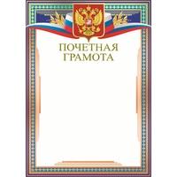 Грамота А4 190 г/кв.м 10 штук в упаковке (фиолетовая рамка с гербом, 34956)
