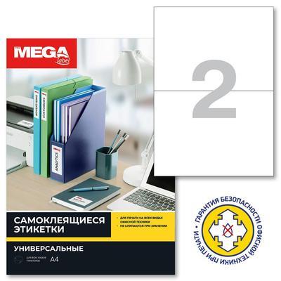 Этикетки самоклеящиеся Promega label белые 210х148 мм (2 штуки на листе А4, 100 листов в упаковке)