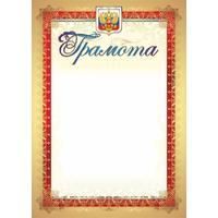 Грамота А4 140 г/кв.м 40 штук в упаковке (красная рамка, герб, триколор, КЖ-907уп)
