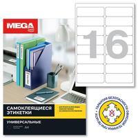 Этикетки самоклеящиеся Promega label белые 99х34 мм (16 штук на листе А4, 25 листов в упаковке)