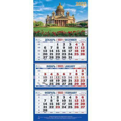 Календарь квартальный трехблочный настенный 2022 год Исаакиевский собор  (310х685 мм)