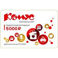 Подарочный сертификат Комус номинал 5000 руб. (СГ до 31.12.21)