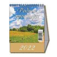 Календарь-домик настольный на 2022 год Родные просторы (100х140 мм)