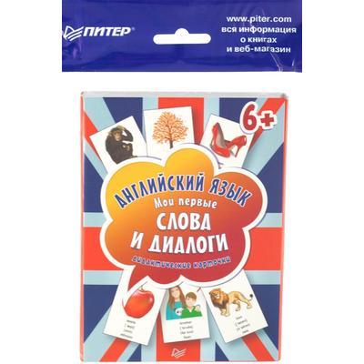 Карточки обучающие Английский язык. Мои первые слова и диалоги (60 карточек)