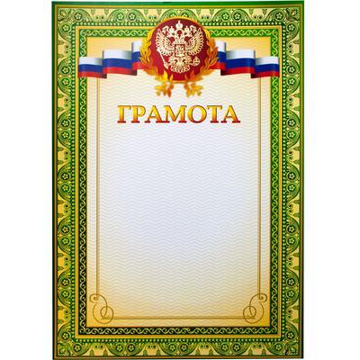 Грамота A4 230 г/кв.м 10 штук в упаковке (зеленая/золотая рамка, герб, триколор)