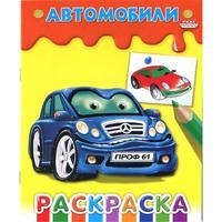 Раскраска Проф-пресс Автомобили А5 8 листов