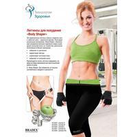 Леггинсы для похудения Bradex Body Shape размер XXL черный/зеленый