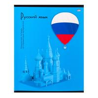 Тетрадь предметная по русскому языку Проф-пресс На контрасте А5 48 листов