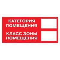 Знак безопасности Категория помещения F26 (150x300 мм, пленка ПВХ, 10 штук в упаковке)