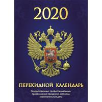 Календарь настольный на 2020 год С госсимволикой (100x140 мм)