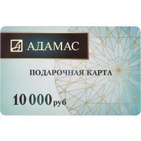 Карта подарочная Адамас номиналом 10 000 рублей