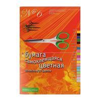 Бумага цветная самоклеящаяся Альт (А4, 20 листов, 20 цветов, офсетная)