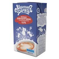 Молоко для капучино Молочная Речка ультрапастеризованное 3.5% 973 г