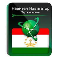 Программное обеспечение Навител Навигатор Таджикистан (NNTJK)