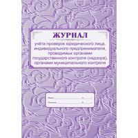 Журнал учета проверок юридического лица КЖ 611 (А4, 32 листа)