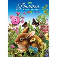 Бумага цветная Hatber ECO Зайчонок с бабочкой (А4, 8 листов, 8 цветов, мелованная)