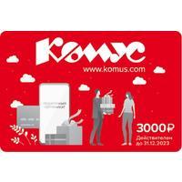 Подарочный сертификат пластиковый Комус номинал 3000 руб. (СГ до 31.12.23)