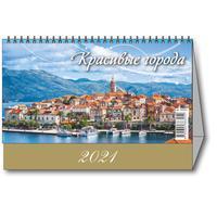 Календарь-домик настольный на 2021 год Красивые города (200x140 мм)