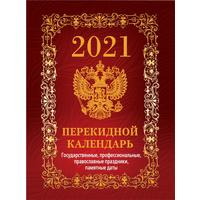 Календарь настольный перекидной на 2021 год Госсимволика Вид 2 (100x140 мм)