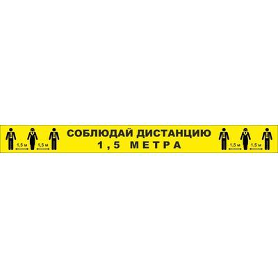 Полоса для разметки Соблюдай Дистанцию 1.5 метра желтый (5 штук в упаковке)