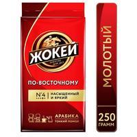 Кофе молотый Жокей По-восточному 250 г (вакуумная упаковка)