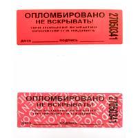 Пломба наклейка 66x22 мм красная (1000 штук в упаковке)