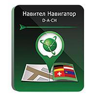 Программное обеспечение Навител Навигатор Германия/Австрия/Швейцария/Лихтенштейн (NNDACH)
