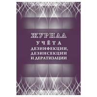 Журнал учета дезинфекции/дезинсекции и дератизации (32 листа)