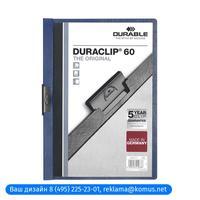Папка с клипом для брошюровки Durable А4 до 60 листов синяя/черный клип (толщина обложки 0.15/0.27 мм)