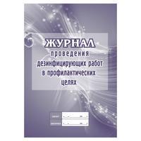 Журнал проведения дезинфекции в профилактических целях (20 листов)