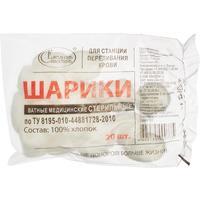 Ватные шарики Емельянъ Савостинъ стерильные 3 г (20 штук в упаковке)