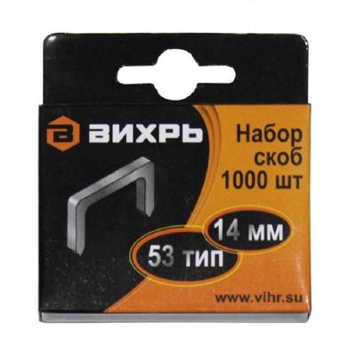 Скобы для строительного степлера Вихрь тип 53 14 мм 1000 штук (73/9/2/5)