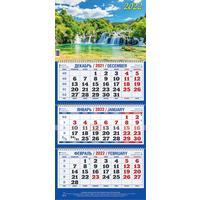 Календарь квартальный трехблочный настенный 2022 год Водопад (310х685  мм)