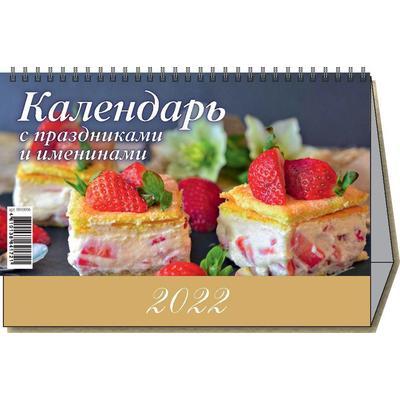 Календарь-домик настольный на 2022 год С праздниками и именинами  (200х140 мм)