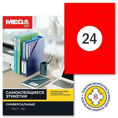 Этикетки самоклеящиеся Promega label красные 70х37 мм (24 штуки на листе А4, 100 листов в упаковке)