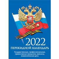 Календарь настольный перекидной на 2022 год С госсимволикой (105х140 мм)