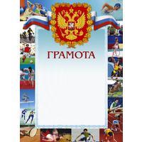 Грамота спортивная А4 230 г/кв.м 10 штук в упаковке (герб, триколор, 44/СГ)