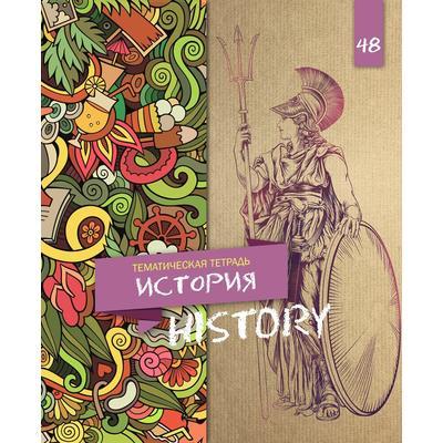 Тетрадь предметная по истории Крафт А5 48 листов в клетку